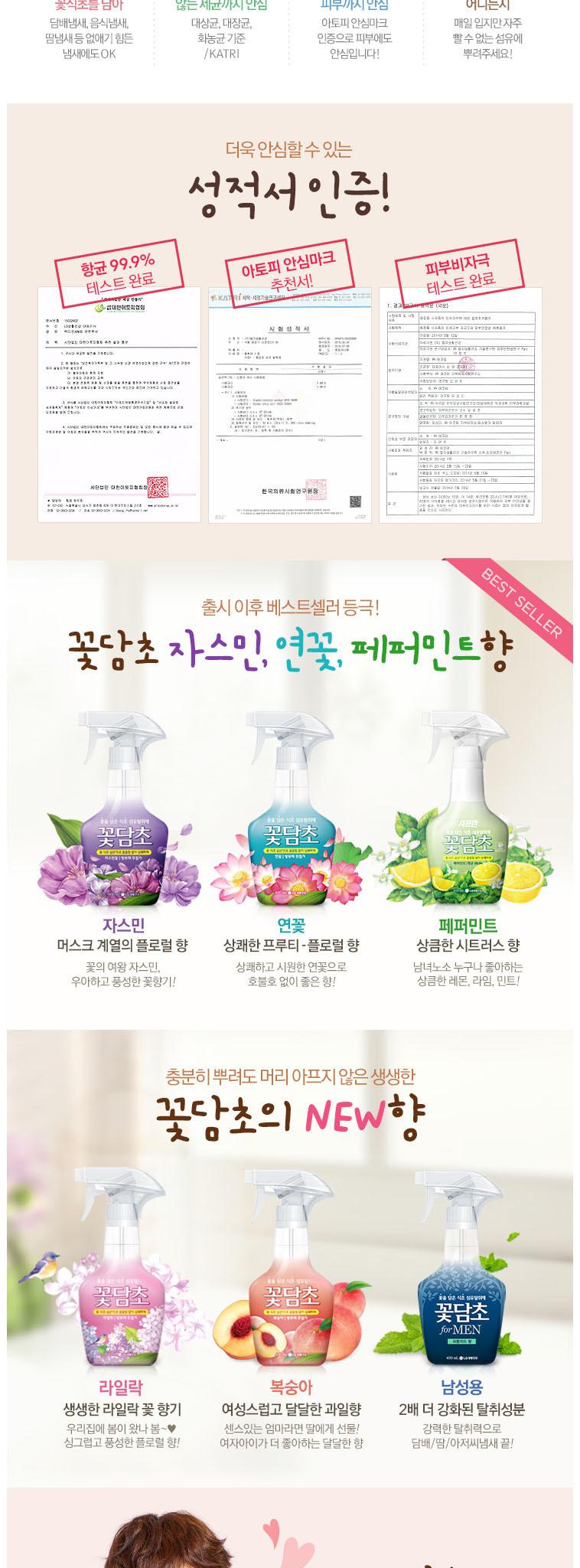 샤프란 섬유유연제 바닐라 3.1LX4  - 상세정보