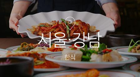 [기획전] 서울 한식