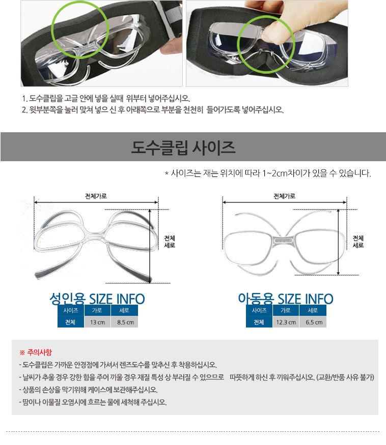 헬멧/고글/보호대/장갑/넥워머 - 상세정보