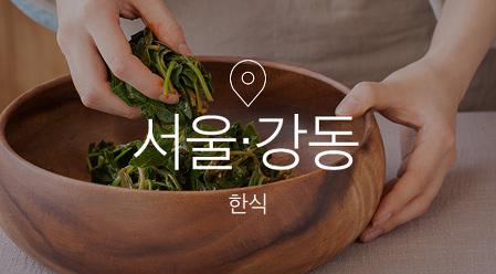 [기획전] 인천 한식