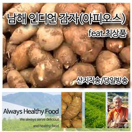 슈퍼아피오스 인디엄감자 1kg 최상품