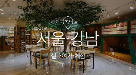 [기획전] 서울 실내여가