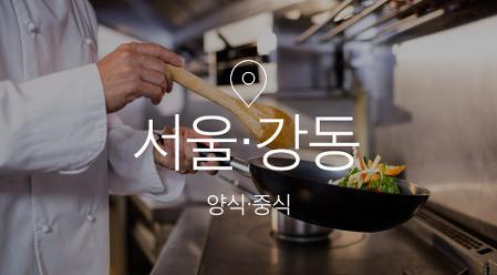 [기획전] 인천 양식중식