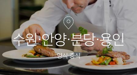 [기획전] 일산 양식중식