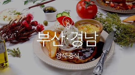 [기획전] 부산경남 양식중식