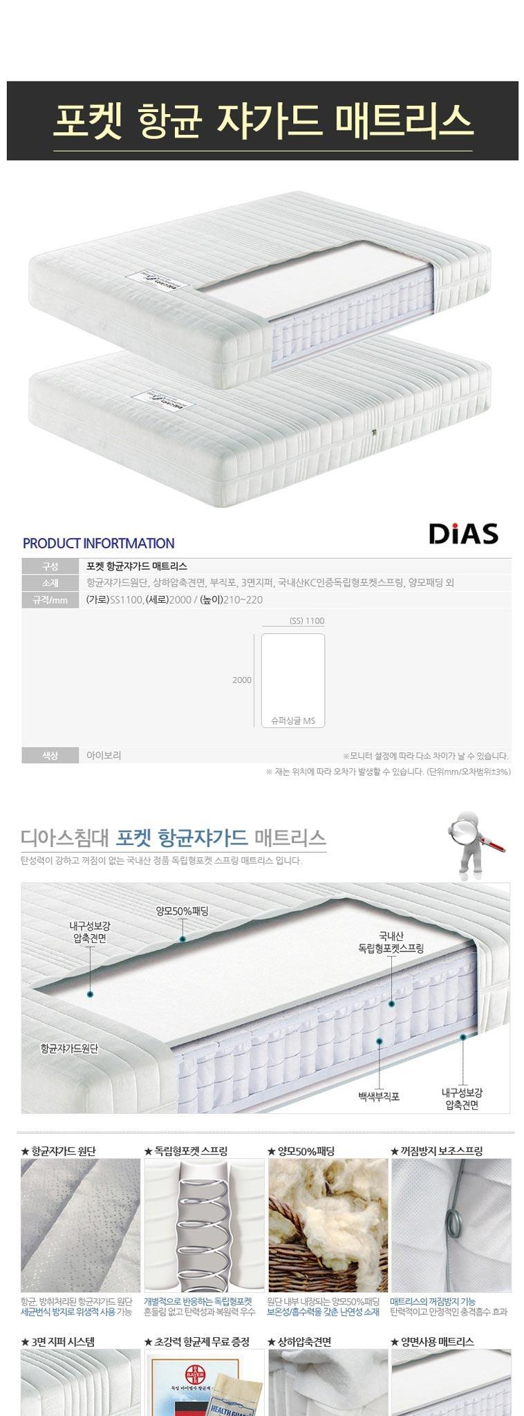 [리빙균일가] 디아스 저상형침대 SS - 상세정보