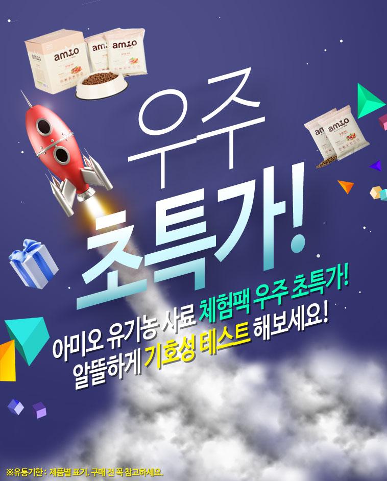 [무료배송] 아미오 사료 체험팩! - 상세정보