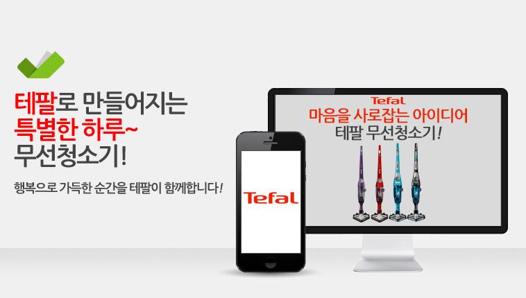 테팔 인기무선청소기 - 상세정보