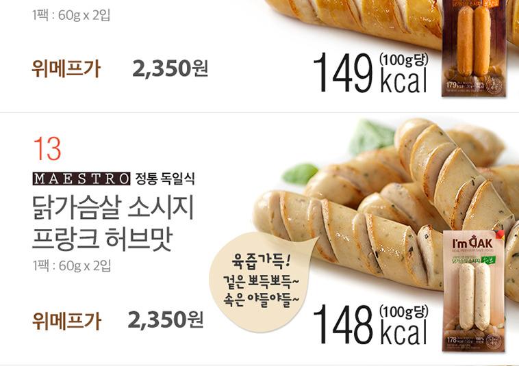[스타쿠폰] 닭가슴살 BEST 24종 모음 - 상세정보