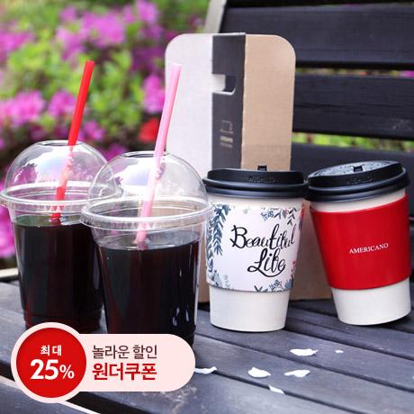 [20%쿠폰] 테이크아웃 컵+뚜껑 세트