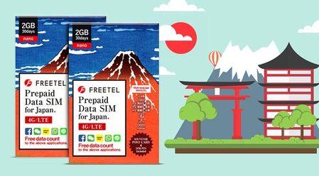 [일본]LTE 선불유심 한정 특가판매!