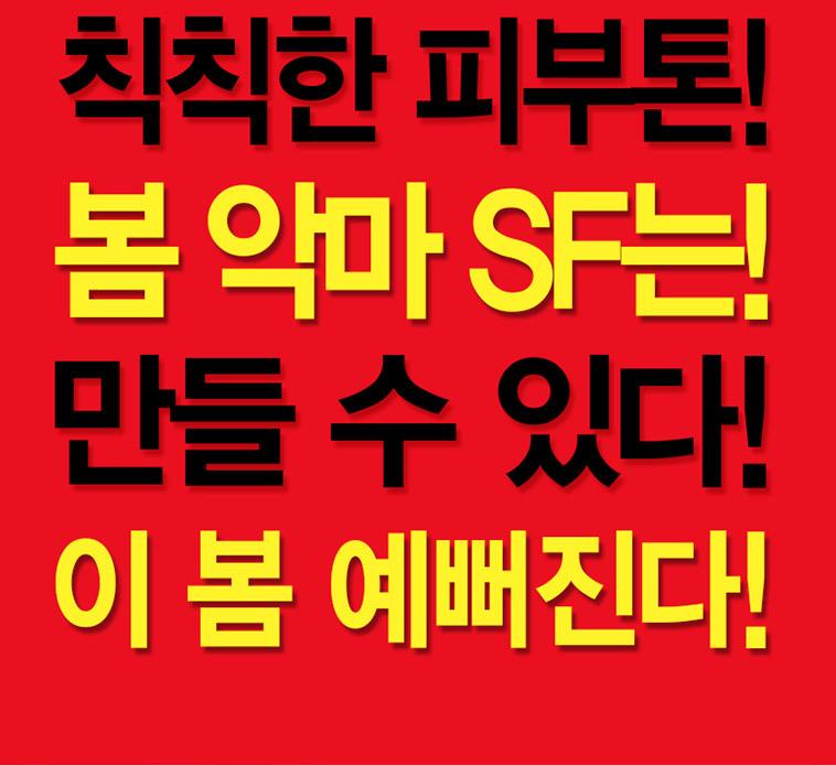 [스타쿠폰] 악마쿠션&악마크림 SF! - 상세정보