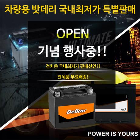 [무료배송] 델코 자동차 배터리