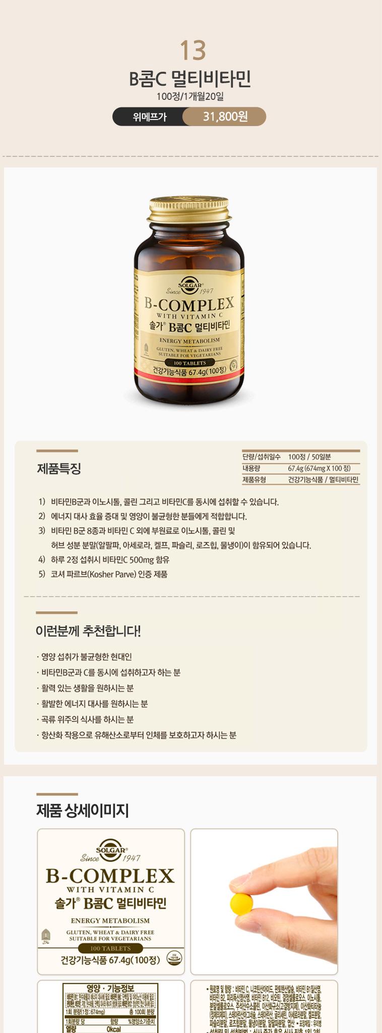 [스타쿠폰] 솔가 엽산 외 인기상품 - 상세정보