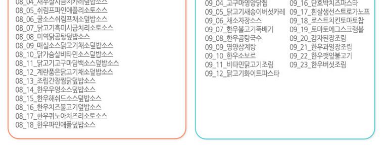 [스타쿠폰] 팜투베이비 이유식 모음 - 상세정보