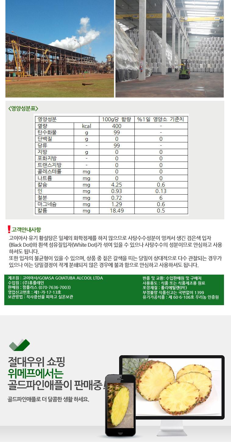특가찬스 골드파인애플 1수 - 상세정보