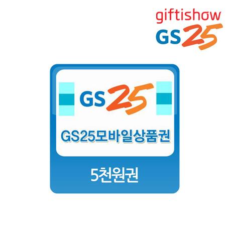 [선물하기] GS25 모바일상품권