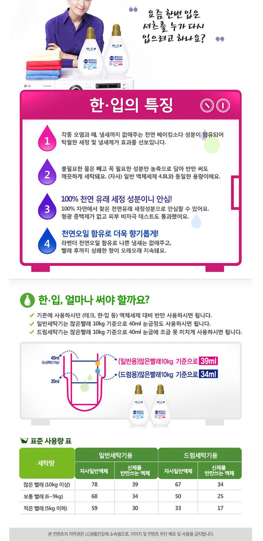 한입 세제,유연제2.4LX2 - 상세정보