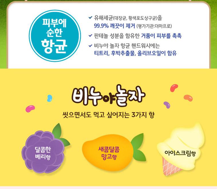 [스타쿠폰] 온더바디 바디로션/워시 - 상세정보