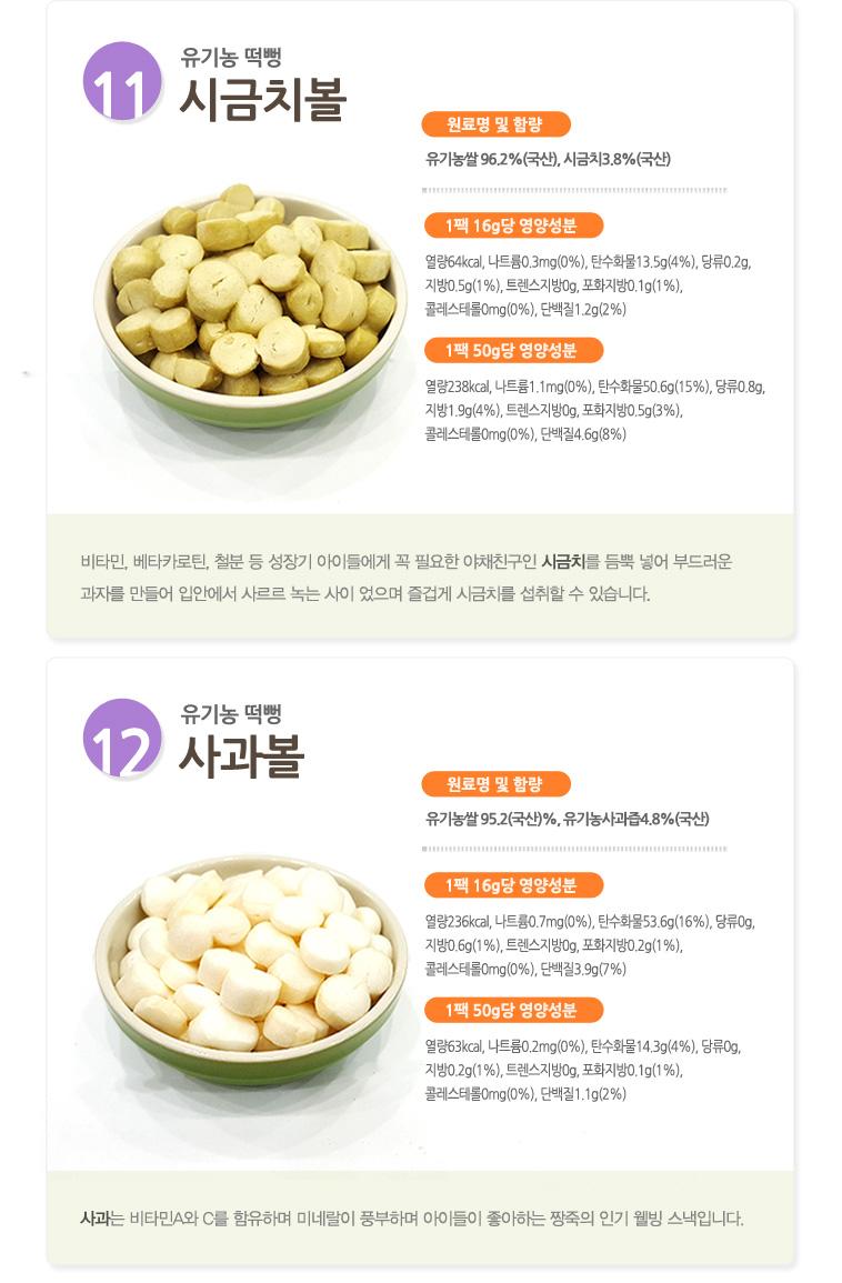 짱죽 유기농 아기과자/간식 8+1 - 상세정보