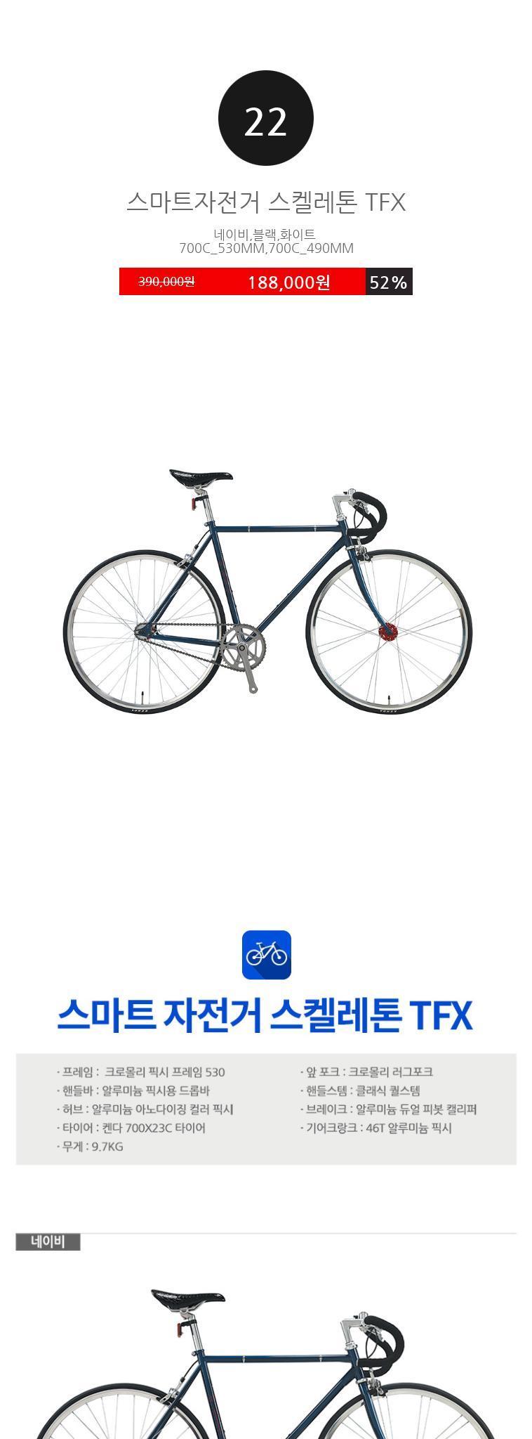 할인수량추가! 인기 브랜드 자전거 - 상세정보