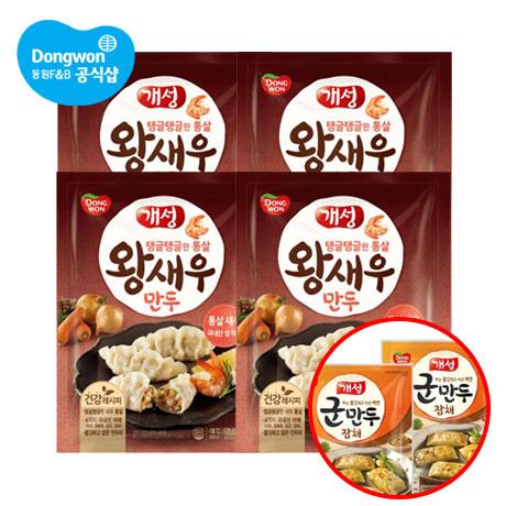 왕새우4봉+군만두2봉
