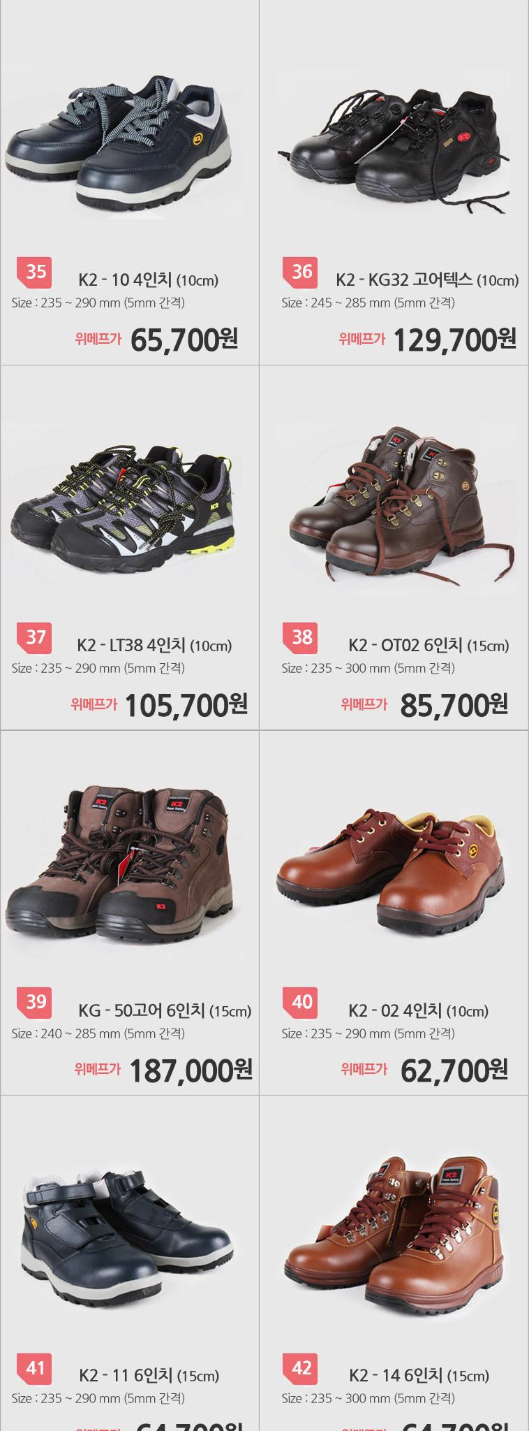 K2 코오롱 안전화 작업화 51종 - 상세정보
