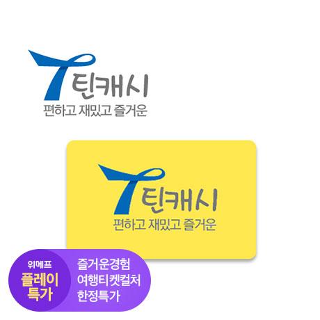 [플레이특가] 틴캐시 온라인상품권