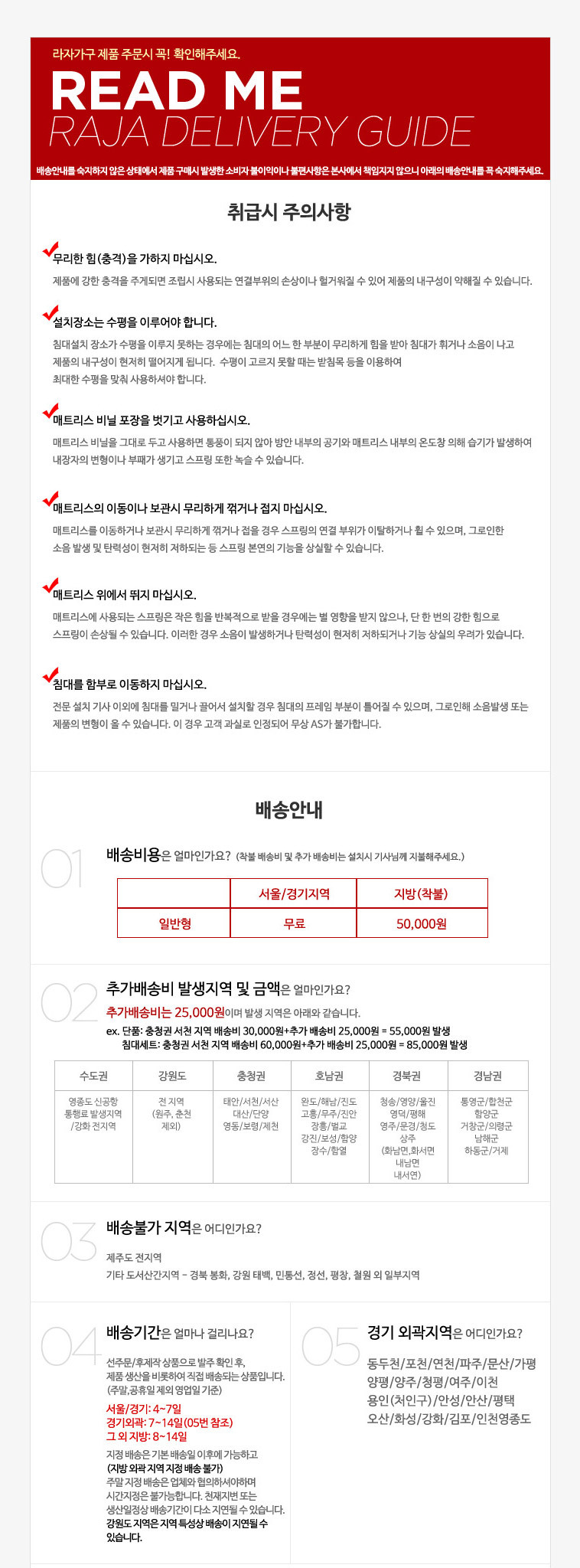 [명예의전당] 라자가구 조명침대세트 - 상세정보