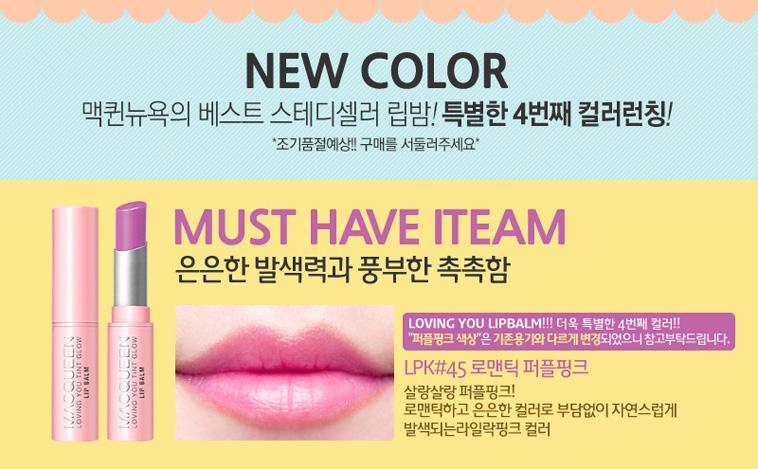 맥퀸 립틴트&립스틱! - 상세정보