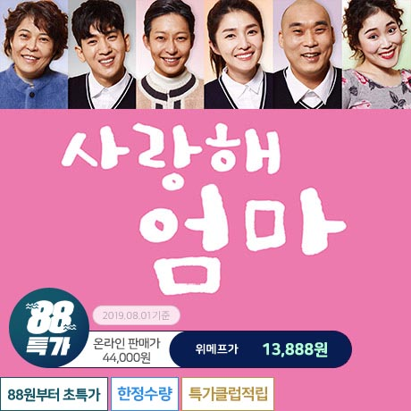 (주)조이컬쳐스                             [88특가] 대학로연극 사랑해 엄마