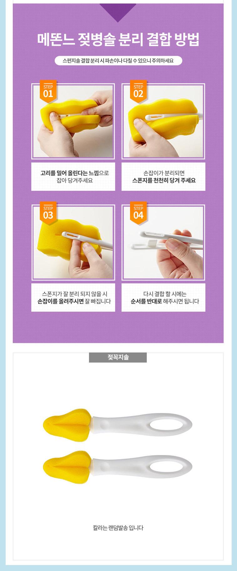 [스타쿠폰] 메똔느PESU 빨대컵 &젖병 - 상세정보