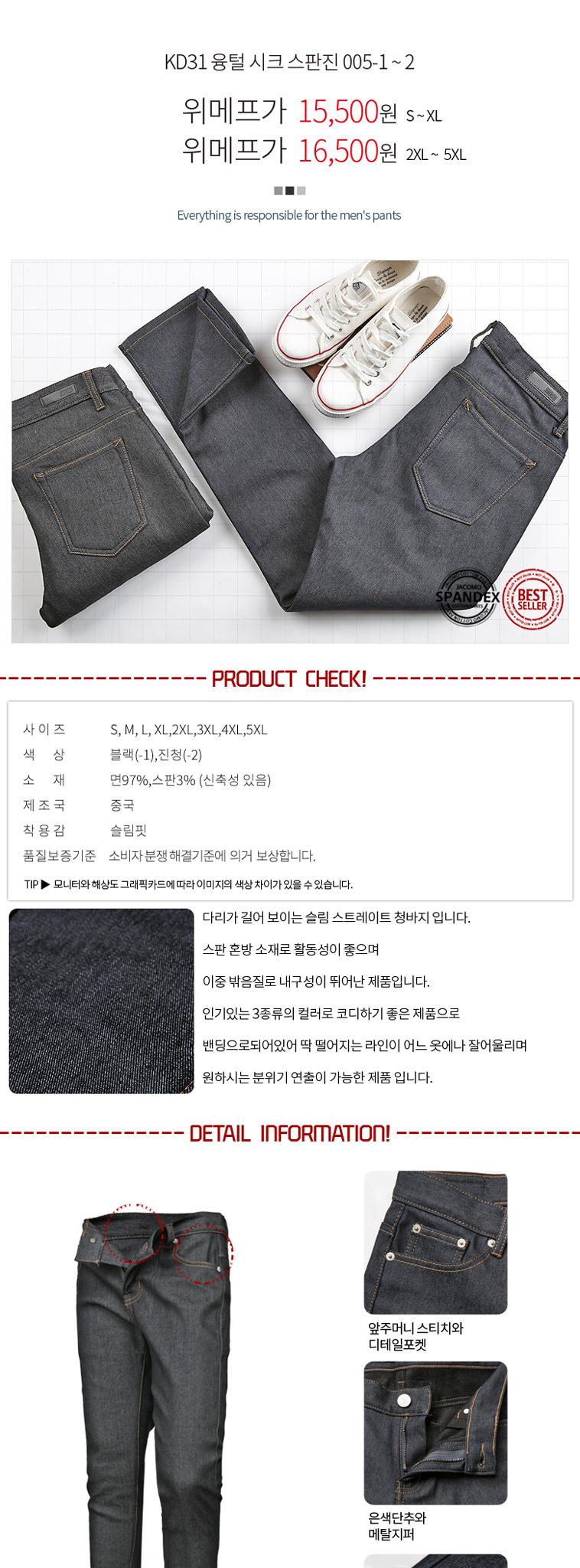 후기203개! 융털/본딩/기모 청바지 - 상세정보