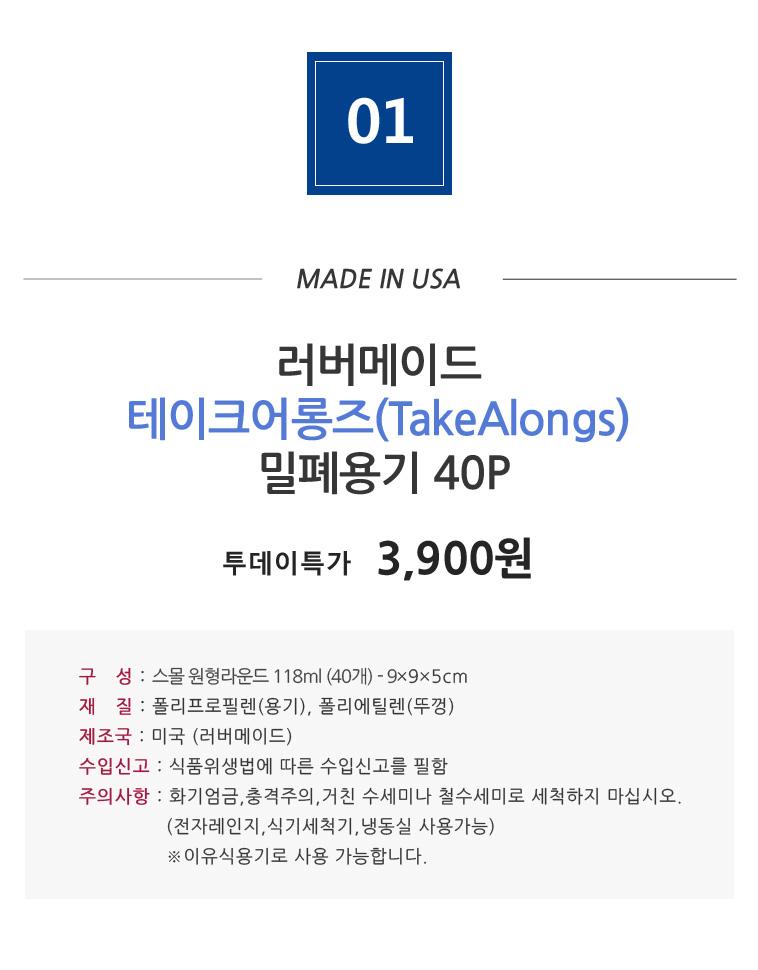 [명예의전당] 미국산 밀폐용기 40p - 상세정보