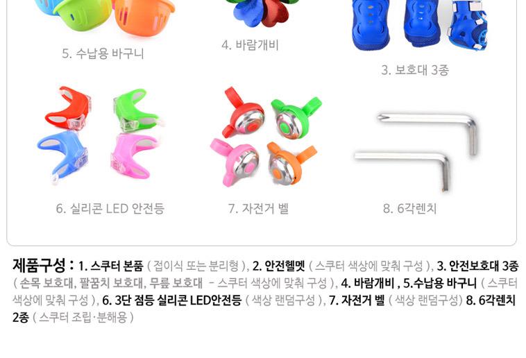 [무료배송] 도도킥보드 세트구성특가 - 상세정보