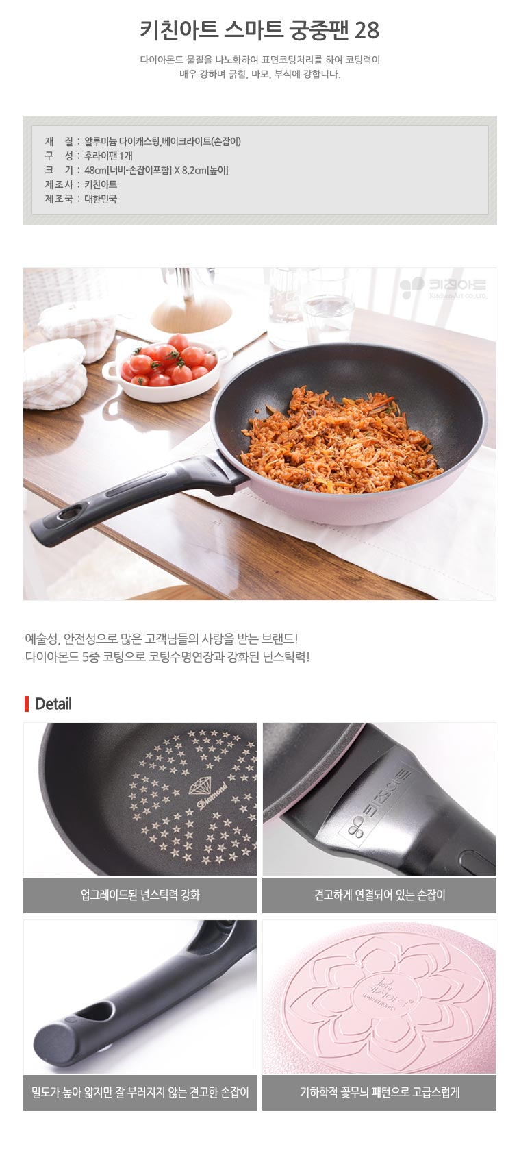 키친아트 후라이팬 1+1 골라담기 - 상세정보