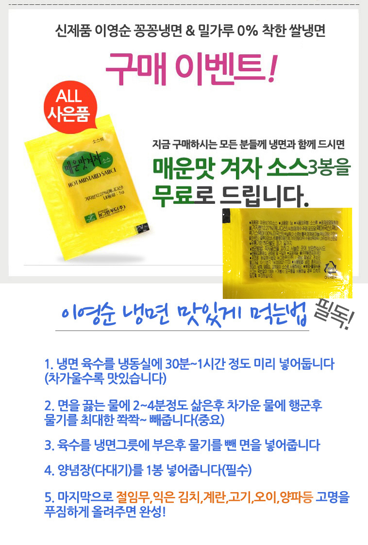 이영순 냉면★육수 290원 특가 - 상세정보
