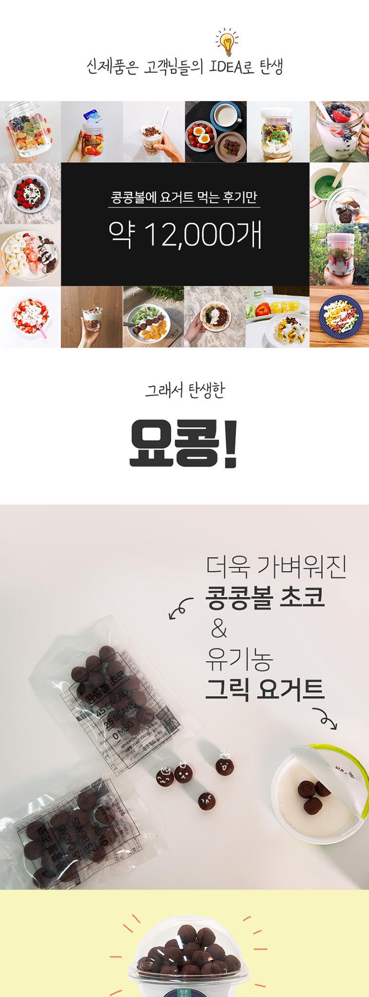 완벽한  한 끼 요콩 - 상세정보