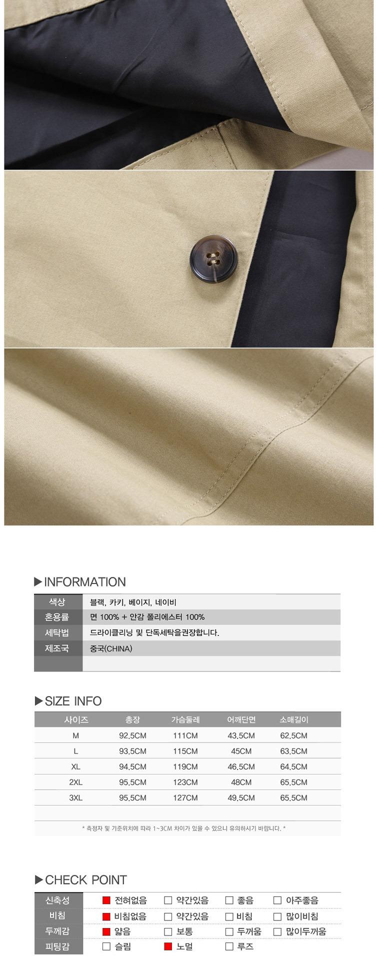 [마이사이즈] 남성 95 트렌치 맥코트 - 상세정보