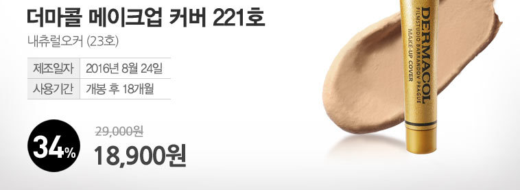 [97무배] 더마콜 커버 파운데이션! - 상세정보