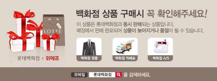 [롯데] 봄 맞이 바쏘 아우터 특가! - 상세정보