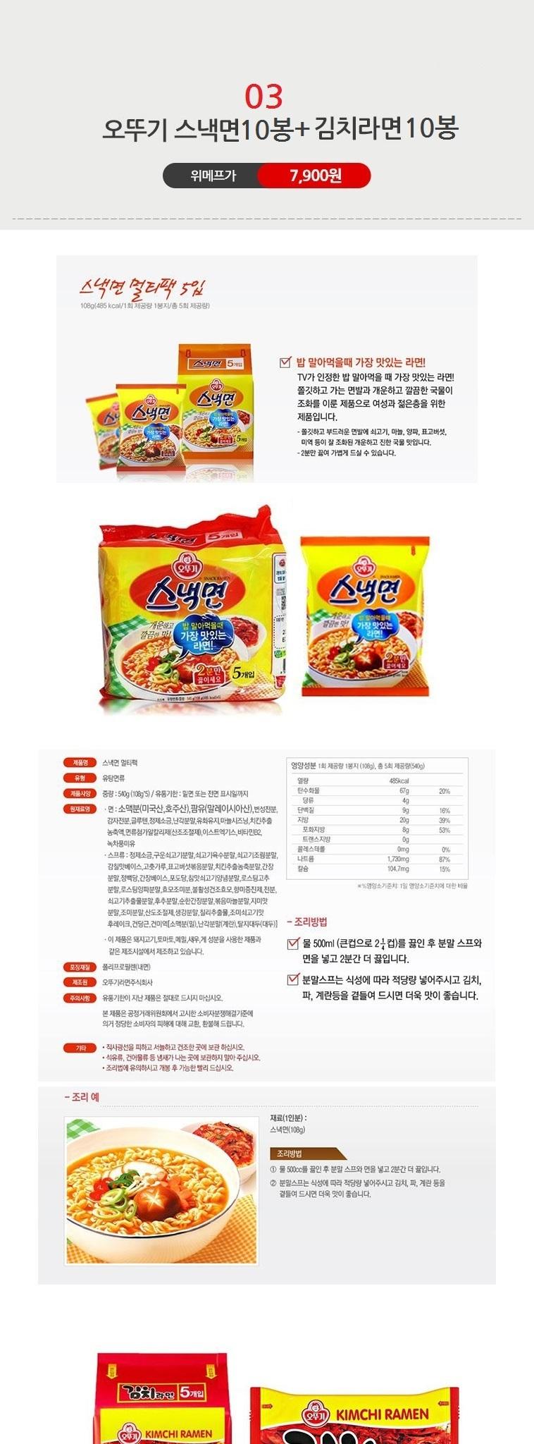 [명예의전당] 스낵면/ 김치라면 20봉 - 상세정보