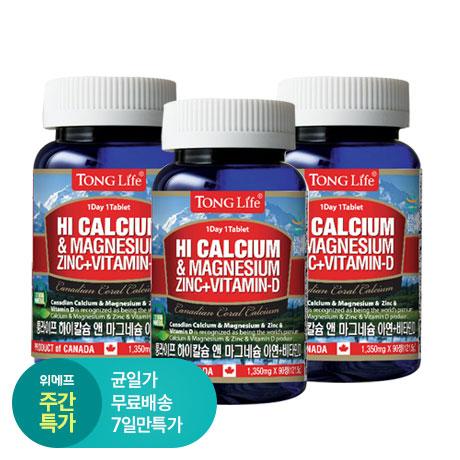 [주간특가] 칼슘+마그네슘+아연3개월