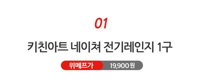 [명예의전당] 키친아트 1구 전기렌지 - 상세정보