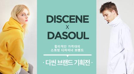DISCENE X DASOUL