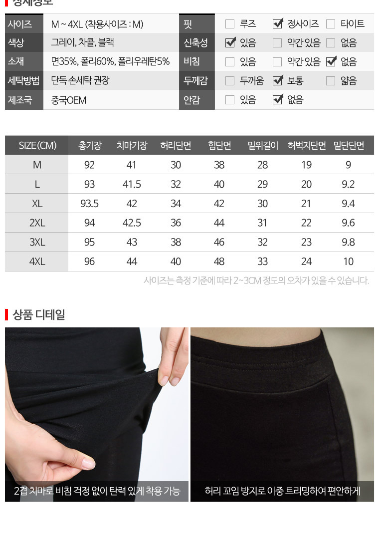 [무료배송] 한발빠른 신상 레깅스50% - 상세정보
