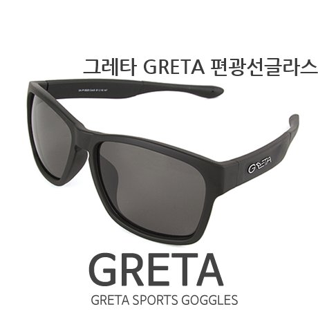 [원더쿠폰] GRETA 5020 편광선글라스