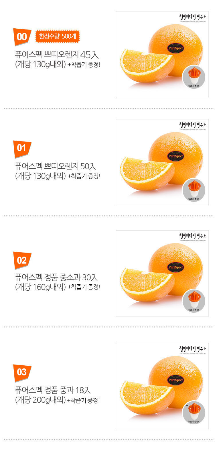 [무료배송] 퓨어스펙 오렌지 45입!!! - 상세정보