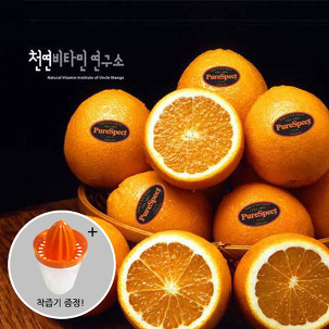 [무료배송] 퓨어스펙 오렌지 45입!!!