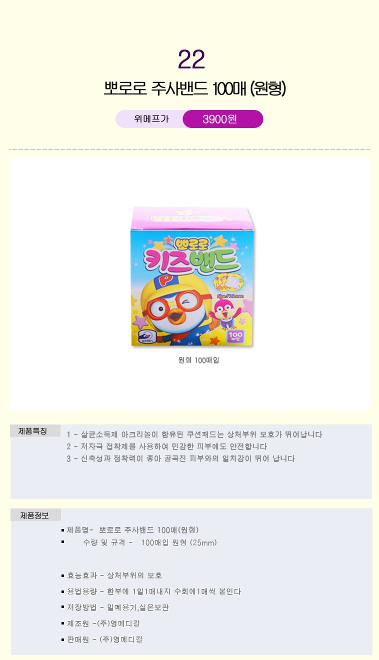 캐릭터 키즈밴드 유아밴드 특가모음 - 상세정보